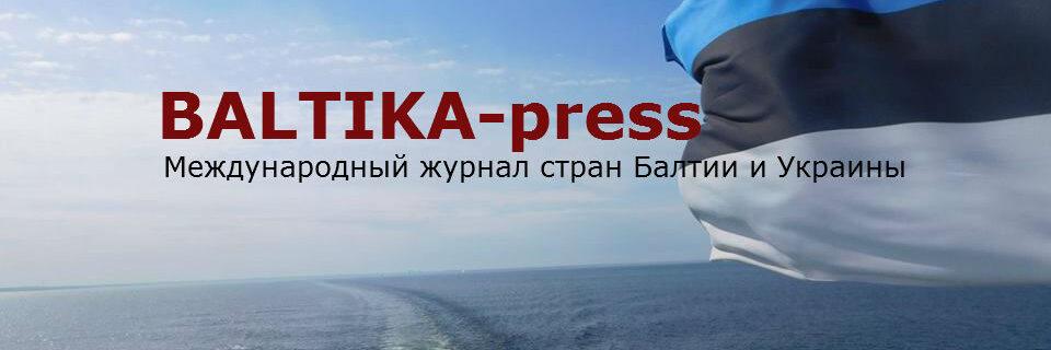 Балтика-press